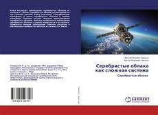 Copertina di Серебристые облака как сложная система