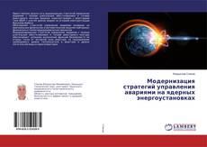 Обложка Модернизация стратегий управления авариями на ядерных энергоустановках
