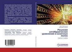 Bookcover of Решение алгебраических уравнений в конечных полях