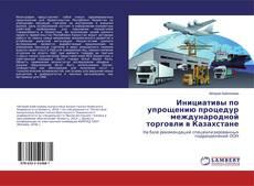 Инициативы по упрощению процедур международной торговли в Казахстане kitap kapağı