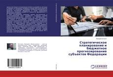 Обложка Стратегическое планирование и бюджетное прогнозирование субъектов Федерации