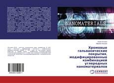 Portada del libro de Хромовые гальванические покрытия, модифицированные комбинацией углеродных наноматериалов