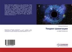 Copertina di Теория гравитации