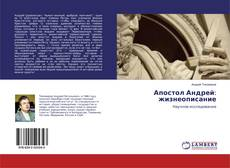 Buchcover von Апостол Андрей: жизнеописание