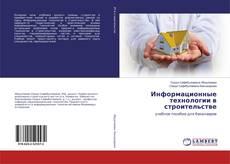 Bookcover of Информационные технологии в строительстве