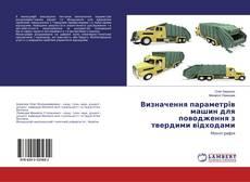 Bookcover of Визначення параметрів машин для поводження з твердими відходами