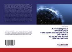 Bookcover of Атмосферная оптическая телекоммуникационная система с кардинальными инновациями