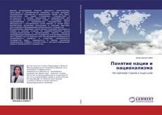 Bookcover of Понятие нации и национализма