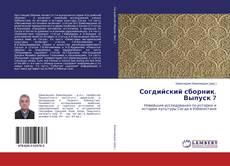 Обложка Согдийский сборник. Выпуск 7