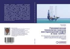 Bookcover of Геохимическая технология поисков месторождений нефти и газа «GHPKU»