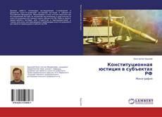 Borítókép a  Конституционная юстиция в субъектах РФ - hoz