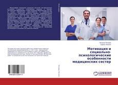 Обложка Мотивация и социально-психологические особенности медицинских сестер