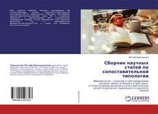 Bookcover of Сборник научных статей по сопоставительной типологии