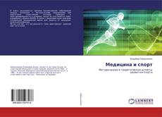 Bookcover of Медицина и спорт