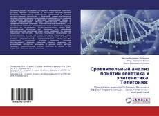 Bookcover of Сравнительный анализ понятий генетика и эпигенетика. Телегония: