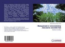 Buchcover von Введение в экономику лесного хозяйства