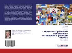 Copertina di Стереотипы речевого поведения в английском и русском языках