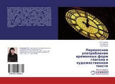 Bookcover of Переносное употребление временных форм глагола в художественном тексте