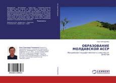 Couverture de ОБРАЗОВАНИЕ МОЛДАВСКОЙ АССР