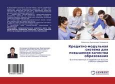 Couverture de Кредитно-модульная система для повышения качества образования