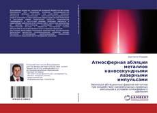 Buchcover von Атмосферная абляция металлов наносекундными лазерными импульсами