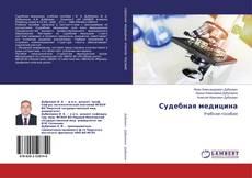 Bookcover of Судебная медицина