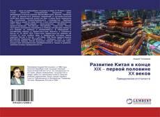 Развитие Китая в конце XIX – первой половине XX веков的封面