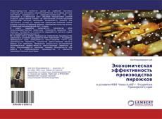 Экономическая эффективность производства пирожков kitap kapağı