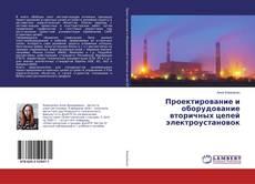 Portada del libro de Проектирование и оборудование вторичных цепей электроустановок