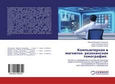Bookcover of Компьютерная и магнитно- резонансная томография: