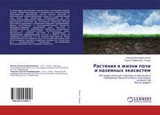 Обложка Растения в жизни почв и наземных экосистем