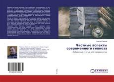 Bookcover of Частные аспекты современного гипноза