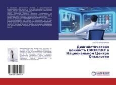 Buchcover von Диагностическая ценность ОФЭКТ/КТ в Национальном Центре Онкологии