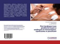 Portada del libro de Постинфарктная реабилитация и шейный остеохондроз: проблемы и решения