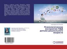 Bookcover of Психологическое восприятие ПДД детьми дошкольного возраста