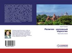 Bookcover of Религия – духовный наркотик