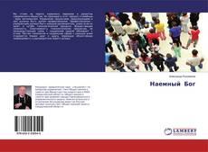 Bookcover of Наемный Бог