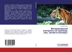 Buchcover von Ветеринарный контроль на границе: как, зачем и почему?