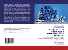 Обложка Современные технологии молекулярного анализа: