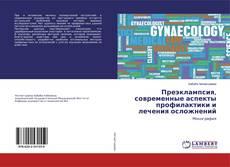 Обложка Преэклампсия, современные аспекты профилактики и лечения осложнений