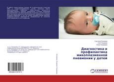 Диагностика и профилактика микоплазменной пневмонии у детей的封面