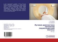 Bookcover of Лучевая диагностика патологии поджелудочной железы