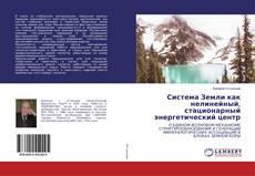 Buchcover von Система Земли как нелинейный, стационарный энергетический центр
