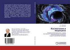 Bookcover of Космогония и медицина