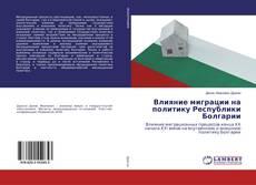 Влияние миграции на политику Республики Болгарии的封面