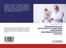 Bookcover of Эмоциональный интеллект в структуре нарушений шизофренического спектра