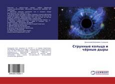 Bookcover of Струнные кольца и чёрные дыры