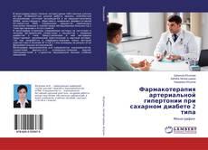 Bookcover of Фармакотерапия артериальной гипертонии при сахарном диабете 2 типа