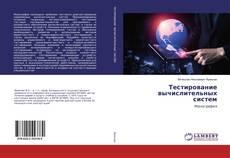 Bookcover of Тестирование вычислительных систем