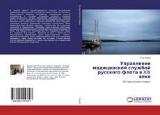 Bookcover of Управление медицинской службой русского флота в XIX веке